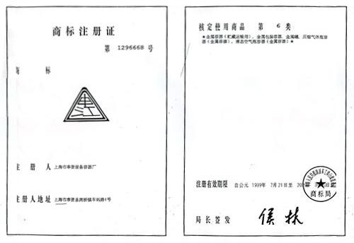 申江牌注册商标