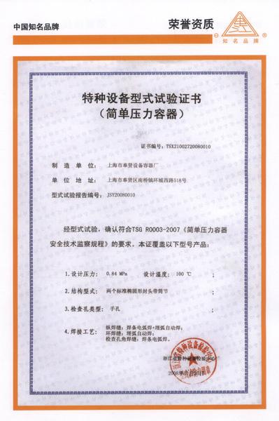 特种设备证书
